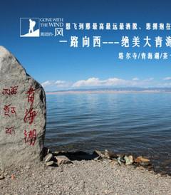 [青海湖游记图片] 一路向西---绝美青海湖/茶卡盐湖/年宝玉则 自驾行记(完)