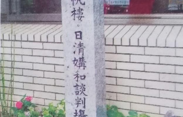去日本,别忘了这些地方...因为你是中国人!更因为--120年了,我们还没接他们回家...