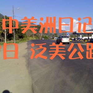 巴拿马城游记图文-中美洲旅行日记(29日)---泛美公路