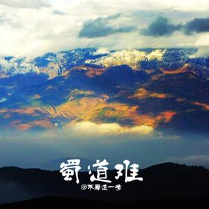 绵阳游记图文-【i游记自驾】千里自驾新蜀道
