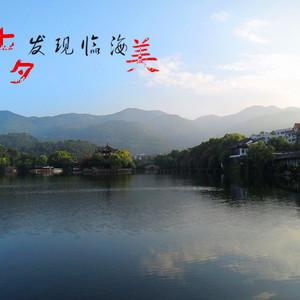 台州游记图文-2014七夕-发现临海美