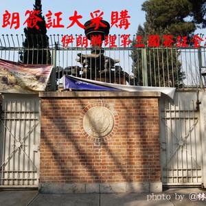 哈萨克斯坦游记图文-【独家】伊朗签证大采购-伊朗办理第三国签证全攻略