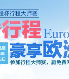 [德国游记图片] 王者行程,豪享欧洲——用微游记发行程,免费赢取欧洲游。