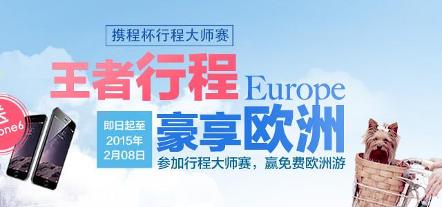 王者行程,豪享欧洲——用微游记发行程,免费赢取欧洲游。