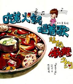 [成都游记图片] [加游站]【爱拉手绘】吃着火锅唱着歌,赴一场麻辣之约!