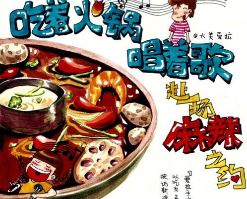[加游站]【爱拉手绘】吃着火锅唱着歌,赴一场麻辣之约!