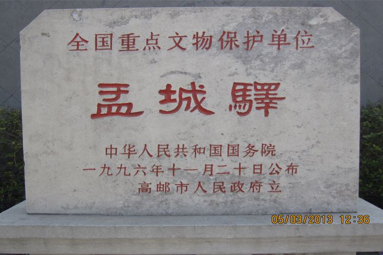 Mengchengyi Museum1