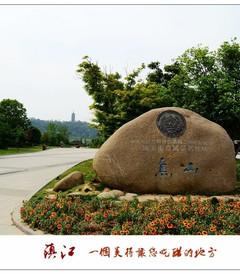 [镇江游记图片] 【江苏】镇江三山:一幅壮丽的山水长卷(图文)
