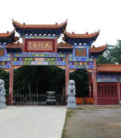 [徐州游记图片] 威海西霞口之旅(1)——徐州中转游览天门寺