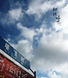 [漳州游记图片] 南国之靖·太极水乡·土楼人家 ——古村之旅,南靖土楼【塔下村】