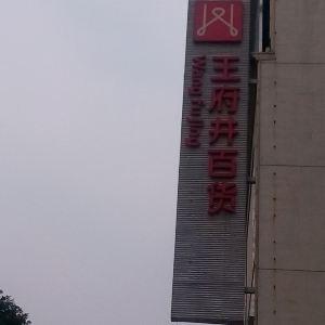 王府井百货(呼市店)旅游景点攻略图