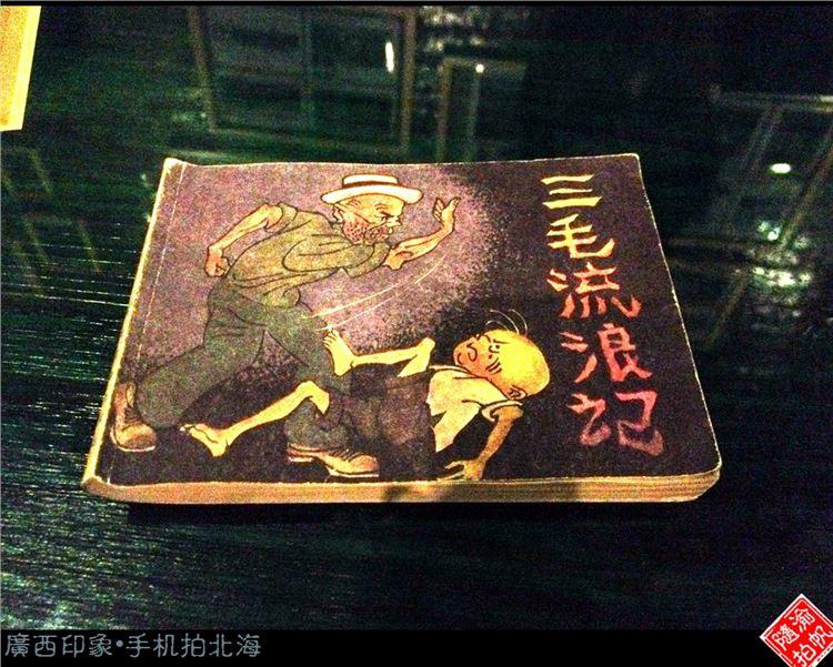 ▲北海老街 小店有很多旧连环画册