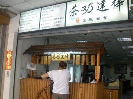 樺達奶茶(鹽程總店)1
