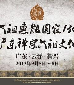 [新兴游记图片] 广东禅宗六祖文化节