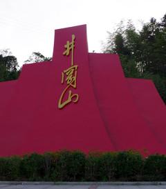 [井冈山游记图片] 红色摇篮,绿色井冈(海量图片)