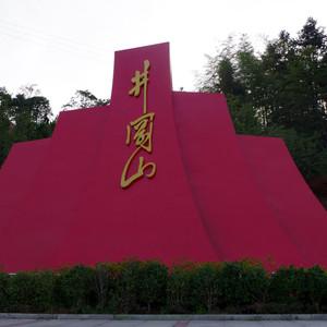 井冈山游记图文-红色摇篮,绿色井冈(海量图片)