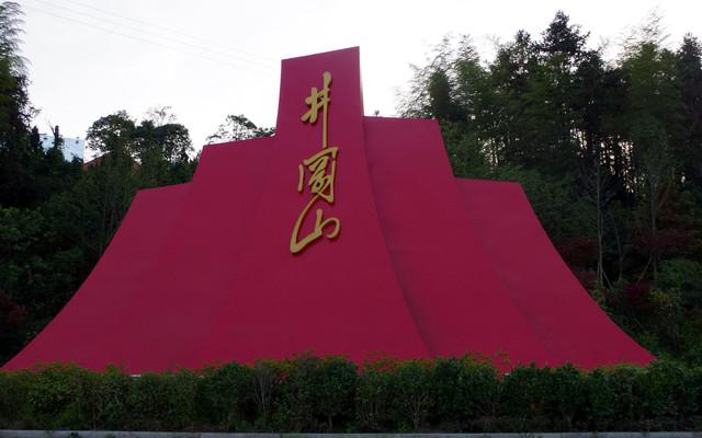 红色摇篮,绿色井冈(海量图片)