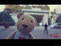 十年,南京