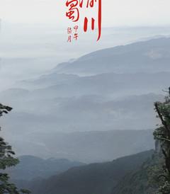 [重庆游记图片] 巴渝蜀川——重庆+成都及周边的漫漫12日