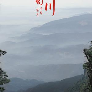 乐山游记图文-巴渝蜀川——重庆+成都及周边的漫漫12日