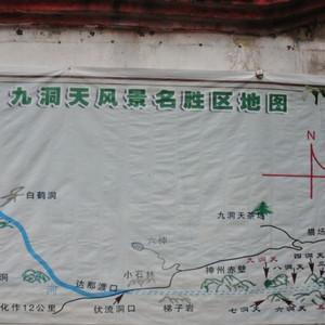 大方游记图文-贵州游记之大方九洞天