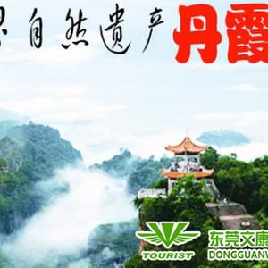 南华游记图文-韶关丹霞山、禅宗祖庭南寺,祈福之旅