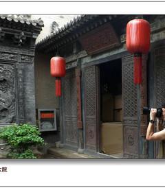[祁县游记图片]  山西行(六)                           丫环变小姐的乔家大院