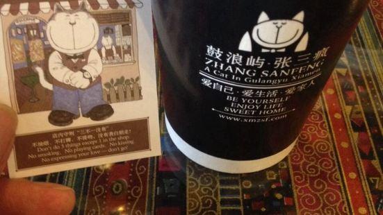 張三瘋奶茶店(中山路店)