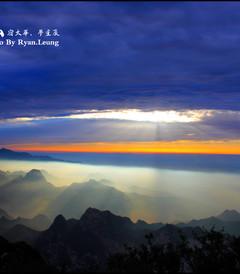 [华山游记图片] 『宿太华,梦星辰』一个人的华山徒步之旅