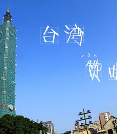 [台北游记图片] 我给台湾按个赞!——北部篇