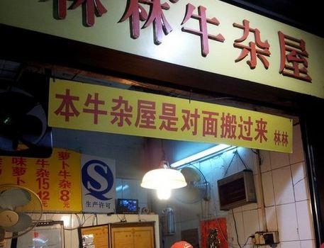LinLin NiuZa (Shi Fu JiaRi)1