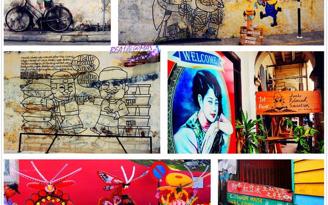 边走边爱马来西亚:槟城马六甲吉隆坡文艺行