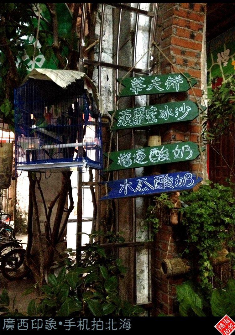 ▲北海老街 很有特色的餐饮介绍