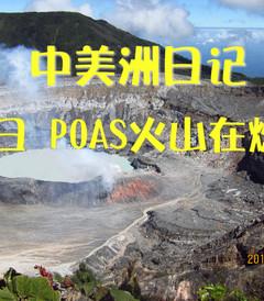 [哥斯达黎加游记图片] 中美洲旅行日记(28日)----空气在颤抖 POAS火山在燃烧