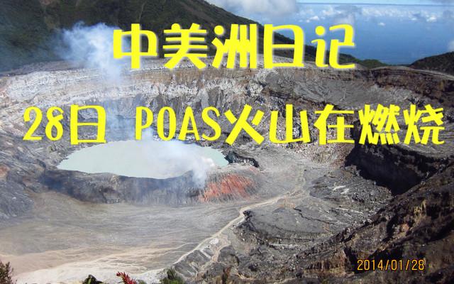 中美洲旅行日记(28日)----空气在颤抖 POAS火山在燃烧