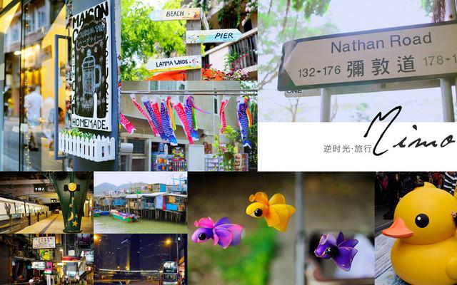 【i旅行】香港六天:游走在国际大都市和淳朴小渔村之间