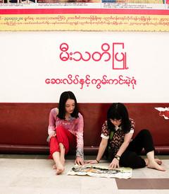[缅甸游记图片] Lily&Lucy行摄日记——我们在,缅甸