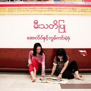 缅甸游记图文-Lily&Lucy行摄日记——我们在,缅甸