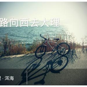 宾川游记图文-[在路上之一]环洱海,游古城,让我们一路向西去大理