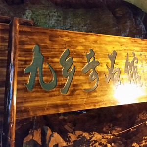 九乡游记图文-九乡,一个神奇的地方