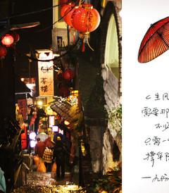 [九份游记图片] 【台湾】九份。走近千与千寻的电影中,写下美好时光的印记。