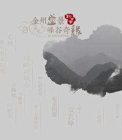 [兴义游记图片] ♣金州盛景,峰谷奇缘~黔西南.我们的好花红♣