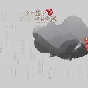 黔西南游记图文-♣金州盛景,峰谷奇缘~黔西南.我们的好花红♣