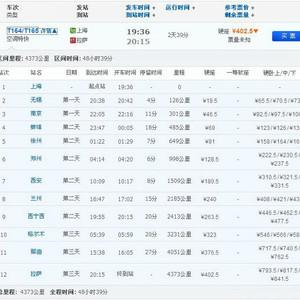 蚌埠游记图文-【美丽中国】坐着火车上拉萨,感受冰雪中的青藏线(图文)