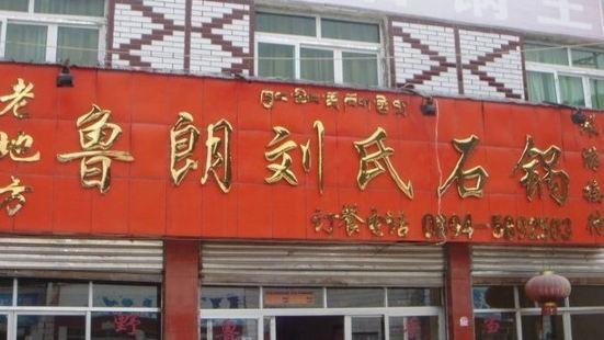 魯朗劉氏石鍋