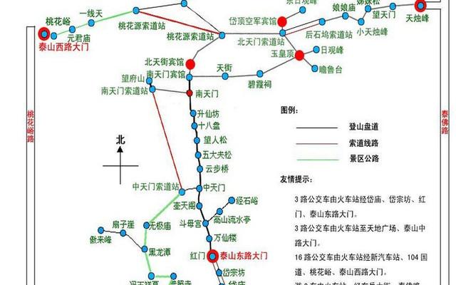 北京-泰山-济南国庆4日自驾游