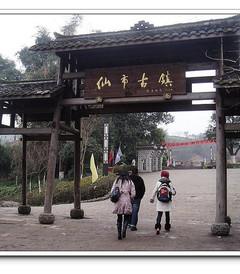[自贡游记图片] 窝窝在四川——仙市古镇