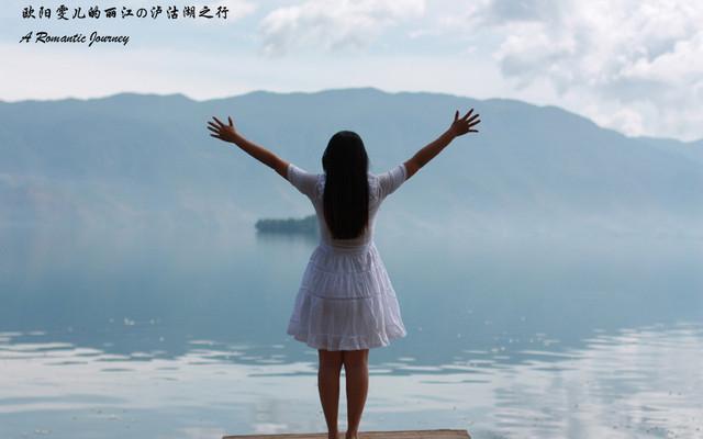 2013云南丽江,泸沽湖,香格里拉9日攻略