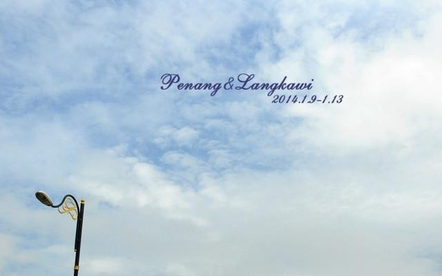 大马慢生活之――槟城&兰卡威游记