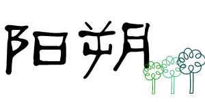 与芹芹都是第二次来阳朔,第一次是跟胖子来,在桂林阳朔龙脊待了差不多一周,感觉甚好,尤爱遇龙河。